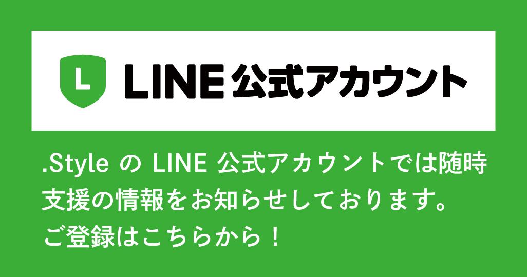 LINE 公式アカウント .StyleのLINE公式アカウントでは随時支援の情報をお知らせしております。ご登録はこちらから!